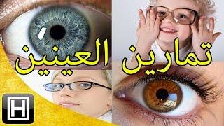 تمارين العيون لتقوية النظر والبصر والتخلص من قصر وضعف النظر والتخلص من النظارات