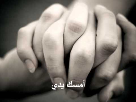 Hold my hand Maher zein مترجمة
