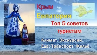 КРЫМ. Евпатория. Топ 5 Советов Туристам(1 часть. В этом видео мы расскажем вам о Крыме и остановимся более детально на Евпатории. Топ 5 советов турист..., 2016-07-05T15:07:11.000Z)