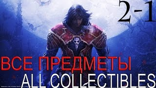 cASTLEVANIA   LORDS OF SHADOW 2 ГЛАВА 6 ВИДЕО ОБЗОР ИГРЫ НА PC