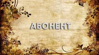 Абонент 📚 - что такое Абонент и как пишется слово Абонент