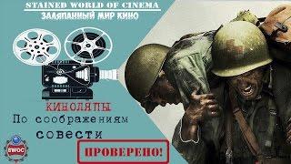 Киноляпы и ошибки  фильма По соображениям совести