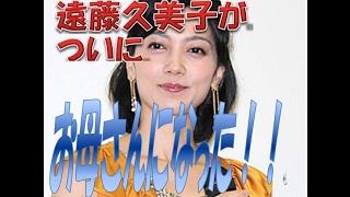 遠藤久美子、第1子男児出産「家族の絆を深め、温かい家庭を」 相互登録...