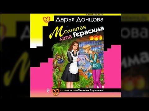 Мохнатая лапа Герасима | Дарья Донцова (аудиокнига)