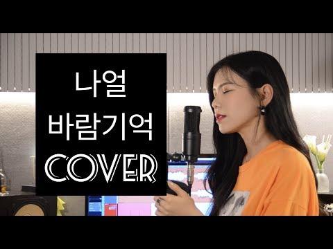 나얼 - 바람기억 여자 커버 COVER BY NIDA
