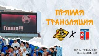 Фото Легион Динамо - Туапсе / ФНЛ II 2021/22 / Группа 1 / 15 тур