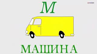 Развивающий мультик для детей.  Учим русский алфавит для самых маленьких.