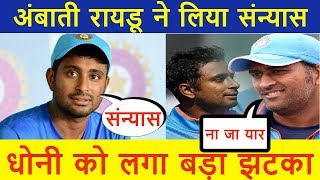 Ambati Rayudu Net Worth