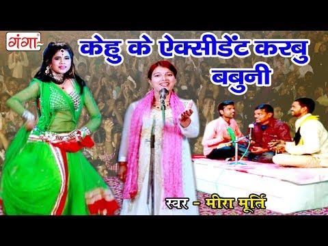 2018 का सुपरहिट Birha Song - केहू के अक्सीडेंट करबू बबुनी - Mira Murti Birha Song