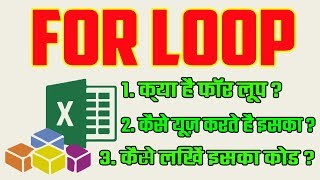 For Loop in Excel Hindi | For Loop in VBA | For Loop Kya Hota Hai