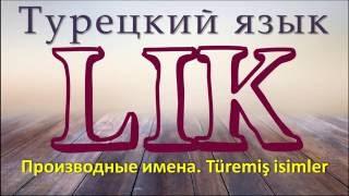 Турецкий язык. Производные имена. Аффикс -LIK