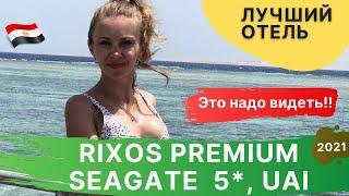 Лучший из Риксос Rixos Premium Seagate 5 Sharm El Sheikh 2021