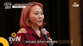 insight salon [인문학살롱-무적핑크] 10만 역덕들의 테러를 무릅쓴 웹툰 연재기! 160314 EP.1