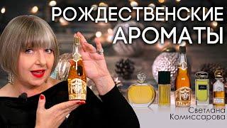 Рождественский парфюм Подборка ароматов на Рождество от Светланы Комиссаровой