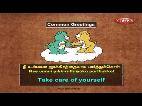 Spoken Tamil Through English | Learn to Speak Tamil Through English