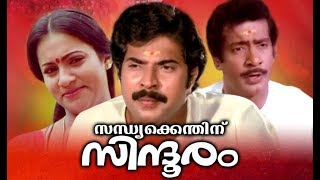 Sandhyakkenthinu Sindooram Malayalam Full Movie | Super Hit Malayalam Movie | Malayalam Full Movie