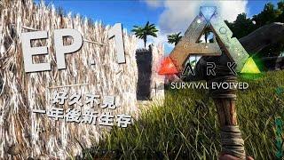 方舟:生存進化 ARK: Survival Evolved  |  EP.1 一年後的回歸