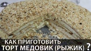 Торт | Торт медовик | Торт рыжик | Как приготовить торт медовик | Крем для торта | Рецепт торта