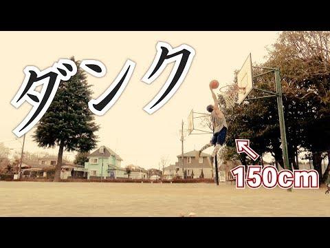 【150cmでもダンク!!】低身長が本気でダンクに挑戦すればこうなる!!