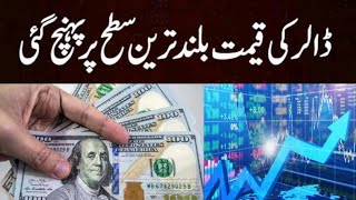 Dollar Rate In Pakistan Today | Today Carency Rate In Pakistan | Dollar To PKR | 2 April || G News G