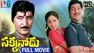 Sakkanodu Telugu Full Movie HD | Sobhan Babu | Vijayashanti | KV Mahadevan | Indian Video Guru