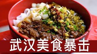 暴吃武汉美食Vlog:4天吃了20家店,牛杂粉、豆皮、热干面、小龙虾、生烫、蛋酒、烧烤、重油烧麦、大排档……