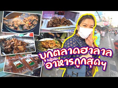 ตลาดเอี่ยมสมบัติ แหล่งอาหารมุสลิมสุดเด็ด I ชวนมาช้อป I Bangkok Halal Food