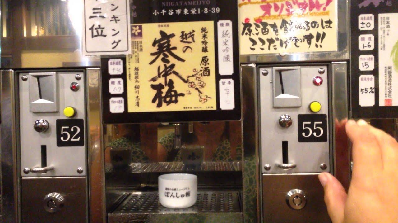 sake machine for home