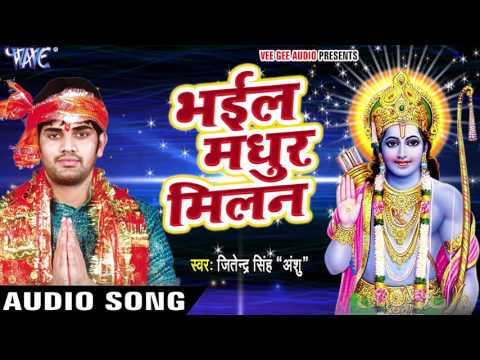 भोजपुरी राम भजन 2017 - Bhayiel Madhur Milan - Bhakti Ganga - Jitendra Singh - Bhojpuri Ram Bhajan