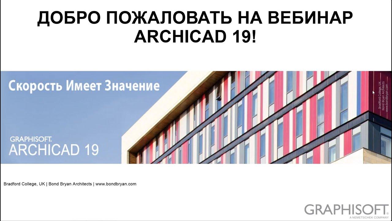 Archicad 17 32 bit скачать торрент free download