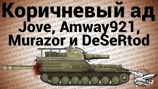 Стрим - Коричневый ад - Jove, Amway921, Murazor и DeSeRtod