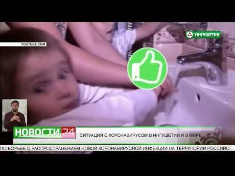 Ситуация с коронавирусом в Ингушетии и в мире