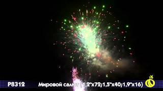Р8312 Мировой салют(Фейерверк Мировой салют в Краснодаре можно купить на http://ssalut.ru/shop/mega-super-salyuty., 2014-09-30T16:32:16.000Z)
