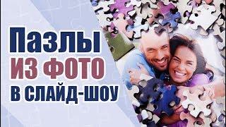Эффект «Фотопазлы» в ФотоШОУ PRO