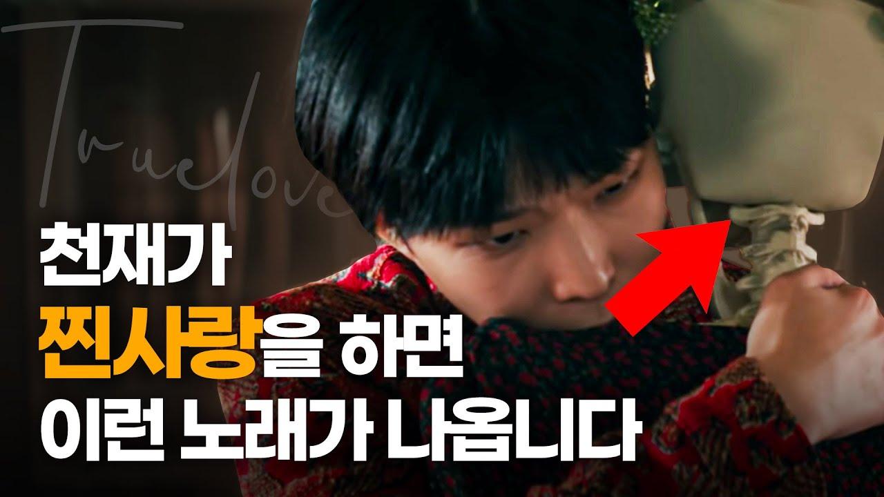 [뮤비해석] 이찬혁 선생님.... 도대체 어떤 연애를 했던 겁니까......ㅣAKMU 'Happening'