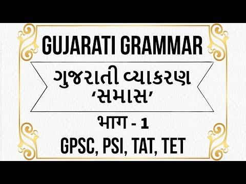 SAMAS -  ગુજરાતી વ્યાકરણ 'સમાસ' ( Gujarati Grammar) - Gujarati Vyakran Talati GPSC, PSI, TAT, TET