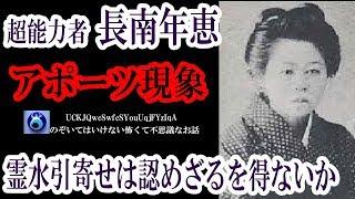 【超能力者 長南年恵】引用:wikipedia https://goo.gl/ByT3GK チャンネ...