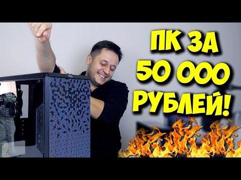 СБОРКА ПК ЗА 50000 РУБЛЕЙ! / INTEL И NVIDIA ВСЕ ЕЩЕ ТОП?