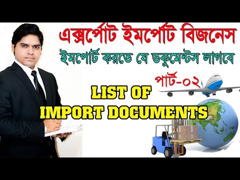 Export Import Business Training In Bangla। Import Documents Part-02