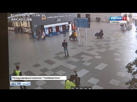 Служба транспортной авиабезопасности аэропорта «Симферополь» отметила тридцатилетний юбилей