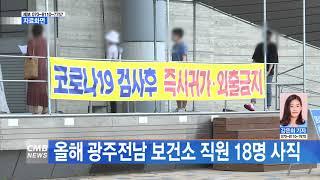 [광주뉴스] 올해 광주전남 보건소 직원 18명 사직
