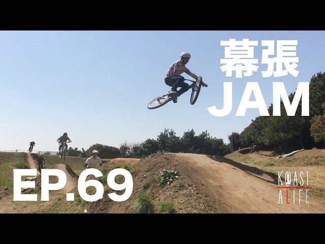幕張JAMに行って来ました! | KOASTALIFE EP.69