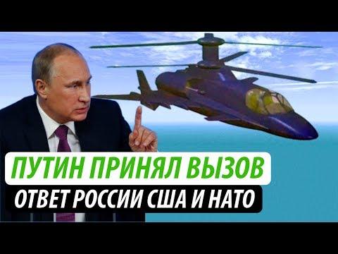 Путин принял вызов. Ответ России США и НАТО