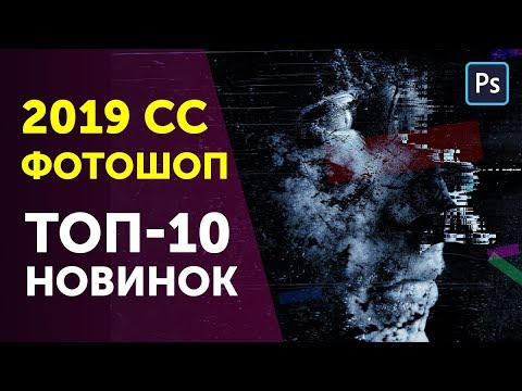 Adobe Photoshop 2019 cc new features