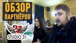 Автоателье Studio 31 Сергиев Посад. Перетяжка салона