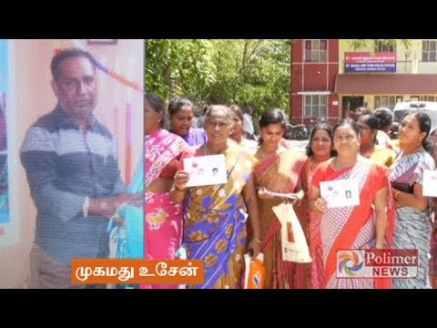 மணலியில் டாக்டர் அப்துல் கலாம் பெயரில் ரூ.7 லட்சம் மோசடி | #CheatingCase | #Chennai