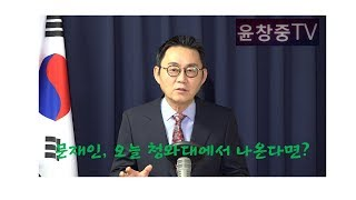 문재인, 오늘 청와대에서 나온다면? 윤창중 TV(2017.10.06)