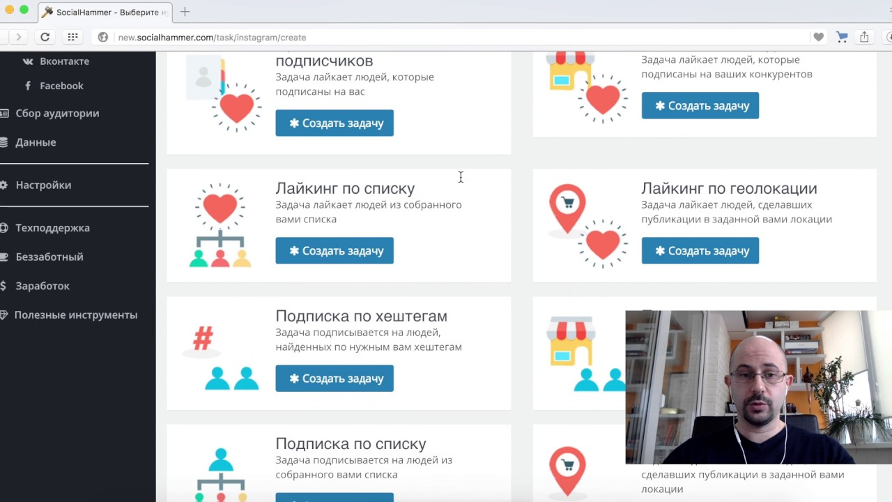 Как начать работу с SocialHammer?