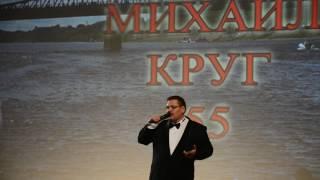 Михаилу Кругу 55. Юрий Кузнецов-Таёжный - Приходите в мой дом