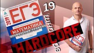Решаем ЕГЭ 2019 Ященко Математика профильный Вариант 19